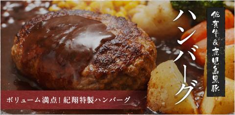 佐賀牛&鹿児島黒豚 ハンバーグ ボリューム満点!紀翔特製ハンバーグ