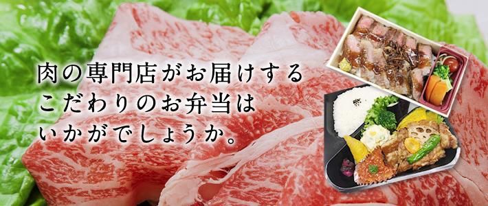 肉の専門店がお届けするこだわりのお弁当はいかがでしょうか。
