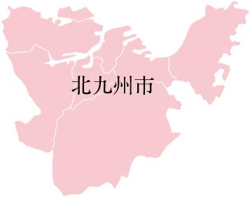 対応エリア:北九州市内