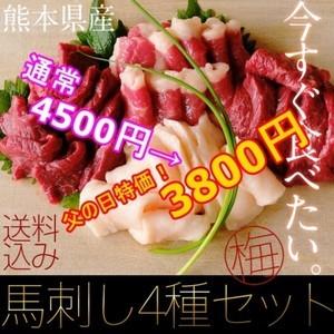 父の日限定特価!熊本産馬刺し4種盛り合わせ『梅』通常4500円が3800円!