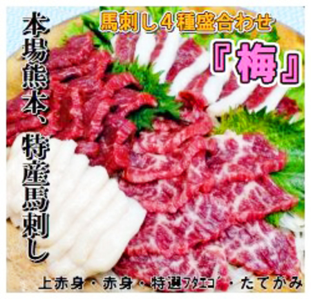 熊本産馬刺し4種盛り合わせ『梅』 送料込み4500円