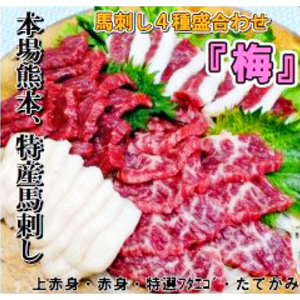 熊本産馬刺し4種盛り合わせ『梅』 4500円送料無料!