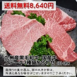 国産牛・黒毛和牛3種ステーキセット(計4枚)