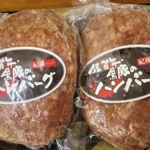 【紀翔・特製!】 佐賀牛&鹿児島黒豚ハンバーグステーキ [1個150g]